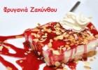 Φρυγανιά, Ζακυνθινό γλυκό από τις «Συνταγές Πάνος» και τον Παναγιώτη Θεοδωρίτση  !