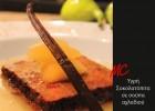 Υγρή Σοκολατόπιτα σε σούπα αχλαδιού από την Αρετή Μουλακάκη και το Mastercook! !