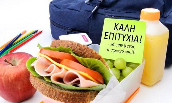 «Νηστικό αρκούδι δεν… γράφει καλά στις εξετάσεις!» ,  από την Ελληνική Διατροφολογική Εταιρεία .