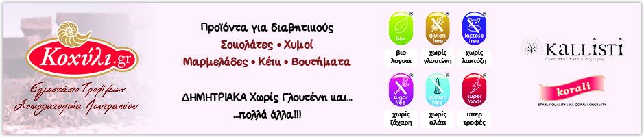 koxyli.gr