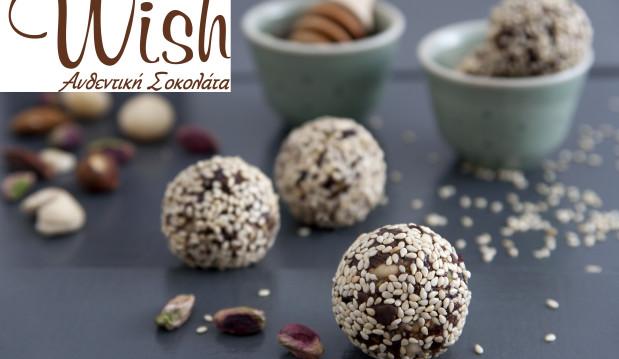 Τρουφάκια με ξηρούς καρπούς, αποξηραμένα φρούτα & σοκολάτα Wish!