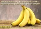 Μπανάνα και διαβήτης : «Γνωρίζετε σε ποιο στάδιο ωρίμανσης είναι προτιμότερο να φάτε μια μπανάνα;» από την  Βασιλική Νεστορή,  Διαιτολόγο – Διατροφολόγο και το diaitologia.gr!