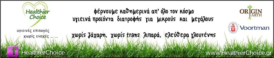 healthierchoice.gr