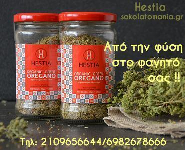 Hestia (oregano)