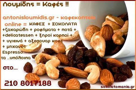 antonisloumidis.gr - καφεκοπτείο online