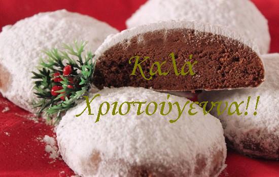 «Καλά Χριστούγεννα!»