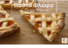 Πανεύκολη Πάστα Φλώρα ΧΩΡΙΣ ΓΛΟΥΤΕΝΗ, από το e-nutrition-code!