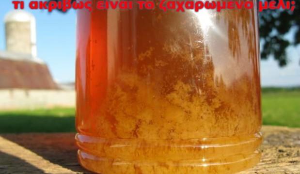«Ζαχαρωμένο μέλι: Γνωρίζετε τι ακριβώς είναι;» , από την Νεστορή Βασιλική , Διαιτολόγο – Διατροφολόγο και το diaitologia.gr!