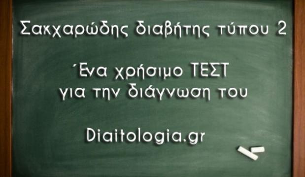 «Σακχαρώδης διαβήτης τύπου 2 : Ένα χρήσιμο ΤΕΣΤ για την διάγνωση του», από την Διαιτολόγο– Διατροφολόγο Βασιλική Νεστορή και το diaitologia.gr!