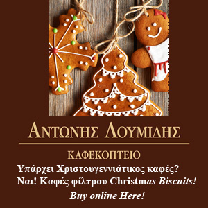 LOUMIDIS(Christmas coffee)(Eσωτερικές)