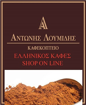 lOUMIDIS-GREEK-COFFEE(εσωτερικές)
