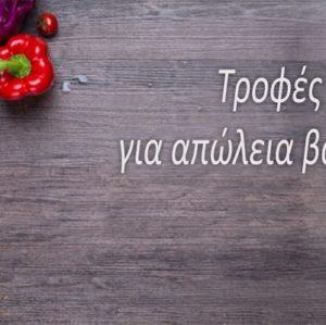 top-trofes-apwleia-varous-min