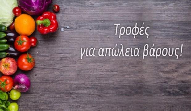 «Οι Top Τροφές για απώλεια βάρους!», από την Μαργαρίτα Μυρισκλάβου Τελειοφ. Διαιτολόγο – Διατροφολόγο  και το logodiatrofis.gr!