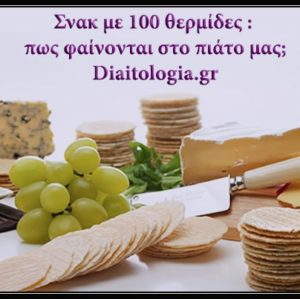 SNACK-100-THERMIDES-min