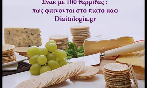«Σνακ με 100 θερμίδες : πως φαίνονται στο πιάτο μας;», από την Διαιτολόγο -Διατροφολόγο Βασιλική Νεστορή και το diatologia.gr!