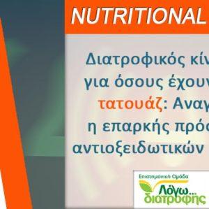 nutritional-alert-tatouaz-antiokseidwtika-min