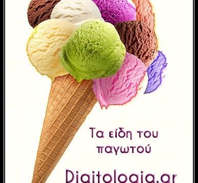 «Τα είδη του παγωτού», από την Διαιτολόγο-Διατροφολόγο Βασιλική Νεστορή και το diaitologia.gr!