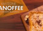 Καλτσόνε Banoffee με σοκολάτα & μπισκότο με αφράτη ζύμη για πίτσα, από τον ΚΑΝΑΚΙ και το kanaki.gr!