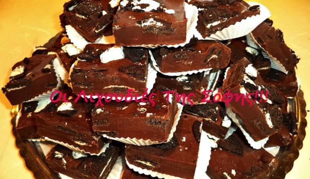Fudge σοκολάτας με oreo cookies από την Σόφη Τσιώπου!