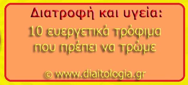 «Διατροφή και υγεία: 10 ευεργετικά τρόφιμα που πρέπει να τρώμε», από την Διαιτολόγο-Διατροφολόγο Βασιλική Νεστορή και το diaitologia.gr!