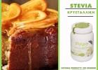 Νηστίσιμο κέικ πορτοκαλιού με κανέλα και  Pyure Stevia, από την stevia Pyure Greece και τo naturalbuys.gr!