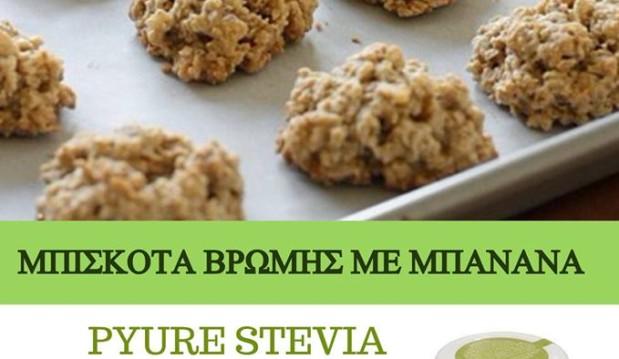 Νηστίσιμα μπισκότα βρώμης με μπανάνα και Pyure stevia, κατάλληλα για τους διαβητικούς μας φίλους!