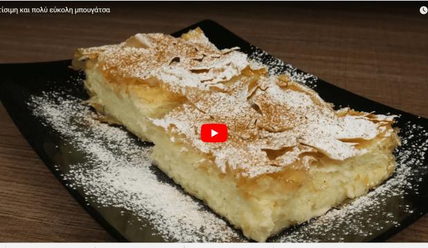 Νηστίσιμη μπουγάτσα (VIDEO), από το redmoon και το foodaholics.gr!