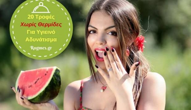 20 Τροφές Χωρίς Θερμίδες Για Υγιεινό Αδυνάτισμα, από την Δήμητρα Νάσιου και το rogmes.gr!