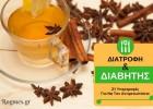 «Διαβήτης και Διατροφή – Οι 21 Υπερτροφές για το Διαβήτη», από την Δήμητρα Νάσιου και το rogmes.gr!