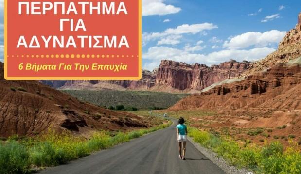 «Περπάτημα Για Αδυνάτισμα: 6 Σημαντικά Βήματα Για Την Επιτυχία», από την  Δήμητρα Νάσιου και το rogmes.gr!