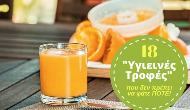 «Σωστή διατροφή: 18 «Υγιεινές Τροφές» που δεν πρέπει να φάτε ποτέ»,  από την Δήμητρα Νάσιου και το rogmes.gr!