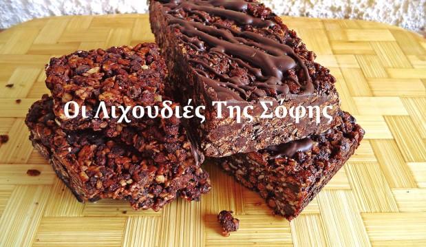 Απολαυστικές μπάρες δημητριακών σοκολάτα σαν σοκοφρέτες, από την Σόφη Τσιώπου!