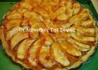 Υπέροχη μηλόπιτα από την Σόφη Τσιώπου!