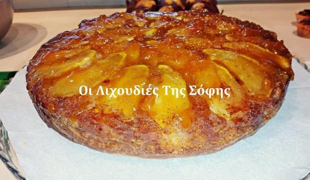 Αναποδογυριστή μηλόπιτα, από την Σόφη Τσιώπου!