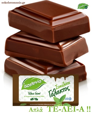 ISOSTEVIA(milk chocolate)
