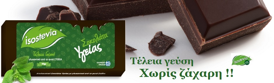 ISOSTEVIA(dark chocolate)