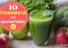 10 Εύκολα Ροφήματα για Αδυνάτισμα & Αύξηση Του Μεταβολισμού, από την Δήμητρα Νάσιου και το rogmes.gr!