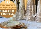 10 Συμβουλές Για Να Μην Πάρετε Κιλά Στις Γιορτές (Χωρίς Στέρηση) από  την Δήμητρα Νάσιου και το rogmes.gr!