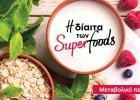 Η δίαιτα των Superfoods (Μεταβολικό πενθήμερο), από τον  Δημήτρη Γρηγοράκη και το logodiatrofis.gr!