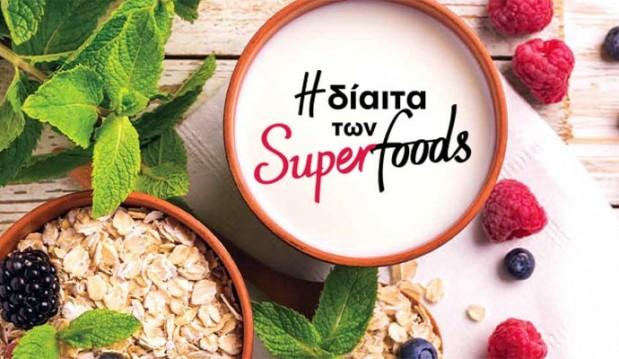 Η δίαιτα των Superfoods, από τον Δημήτρη Γρηγοράκη, Κλινικό Διαιτολόγο- Διατροφολόγο, PhD, και το logodiatrofis.gr!