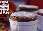 Σουφλέ Σοκολάτας με 2 ΜΟΝΟ Υλικά – 2 Ingredient Chocolate Soufflé(Video), by Dimitris Michailidis and the Pastry designs!