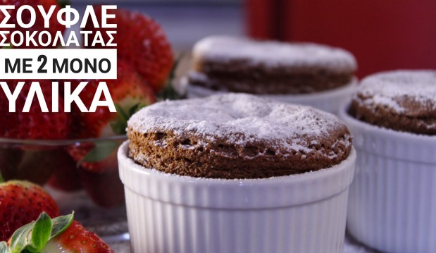 Σουφλέ Σοκολάτας με 2 ΜΟΝΟ Υλικά – 2 Ingredient Chocolate Soufflé(Video), by Dimitris Michailidis and the Pastry designs!