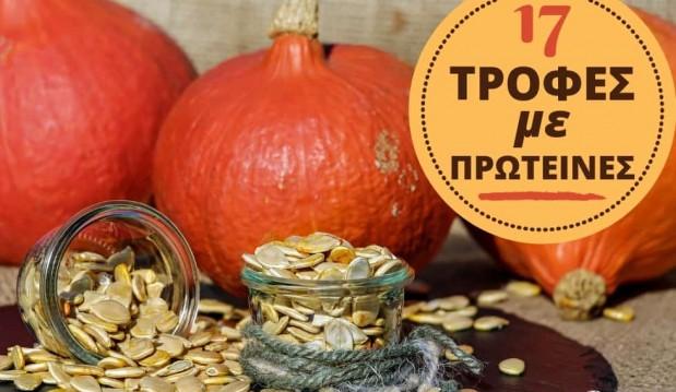 17 Τροφές Με Πρωτεΐνη Για Υγιεινά Γεύματα (Εκτός Από Κρέας), από την Δήμητρα Νάσιου, και το rogmes.gr!