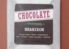 Χειροποίητη, νηστίσιμη σοκολάτα, από τον 'Αρη και το neanikon.gr!