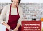 Σακχαρώδης διαβήτης: Συμβουλές για το πασχαλινό τραπέζι, από τον 'Αγγελο Κλείτσα , Ειδικό Παθολόγο – Διαβητολόγο και το yourdoc.gr!
