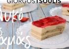 «Το γλυκό της μαμάς», από τον Γιώργο Τσούλη και το giorgostsoulis.com!