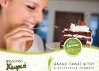 «Πως μπορούμε να βάλουμε τα γλυκά στη ζωή μας με πιο υγιεινό τρόπο!», από τα  Διαιτολογικά  Γραφεία Θαλής Παναγιώτου και το Βιολογικό Χωριό!