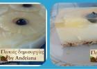 Νηστίσιμη, πεντανόστιμη τάρτα ανανά, από την Andriana και το  Γλυκιές δημιουργίες by Andriana!