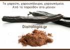 «Το χαρούπι, χαρουπάλευρο, χαρουπόμελο. Από το παρελθόν στο μέλλον», από την Διαιτολόγο -Διατροφολόγο Βασιλική Νεστορή και το diaitologia.gr!